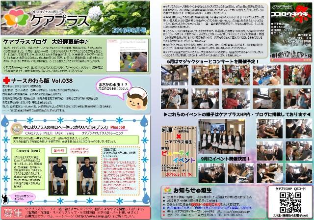 CPH新聞1606
