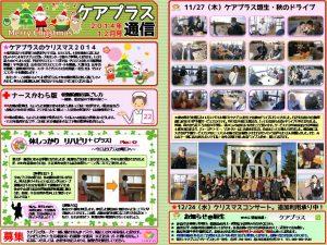 CPH新聞1412