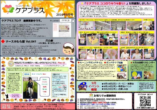 CPDM新聞1609